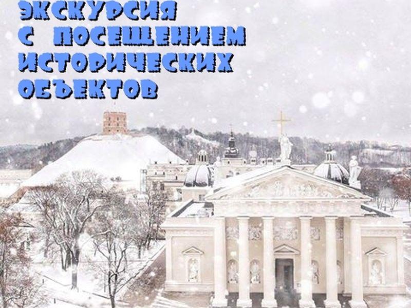 Экскурсия Истории Старого Вильнюса
