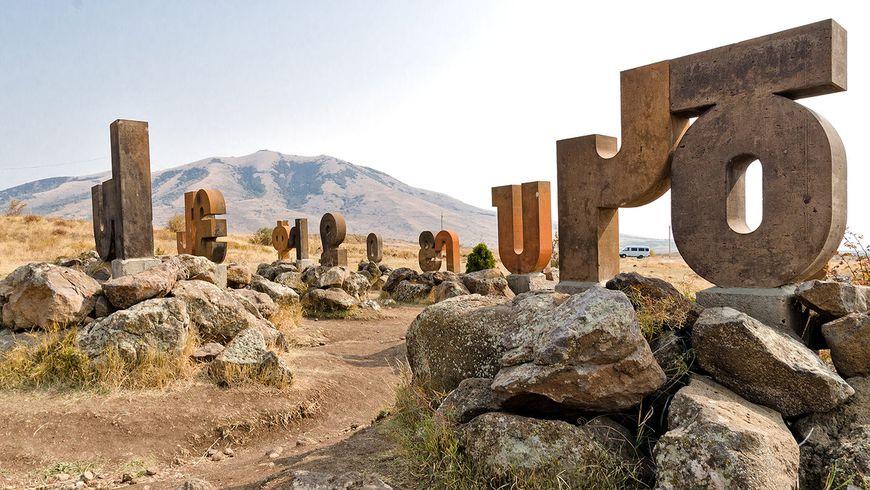Армения от А до Я