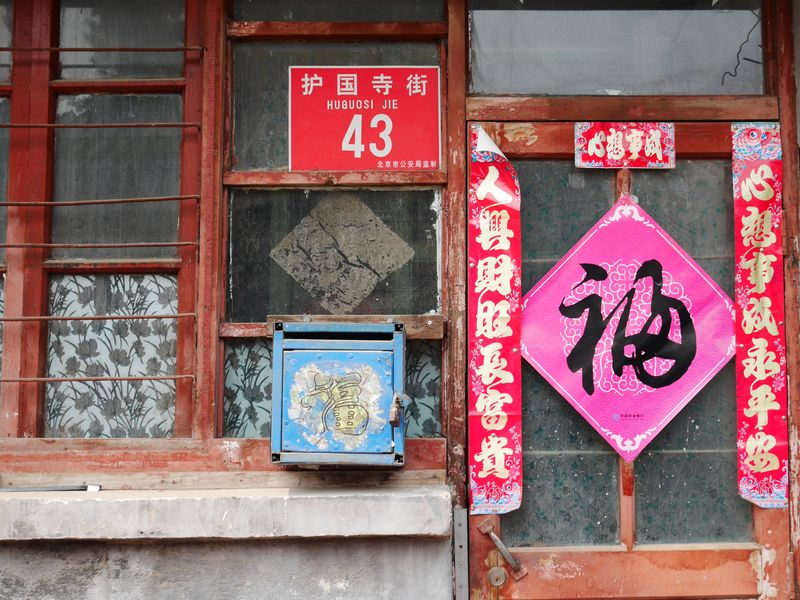 Экскурсия Пекинские хутуны