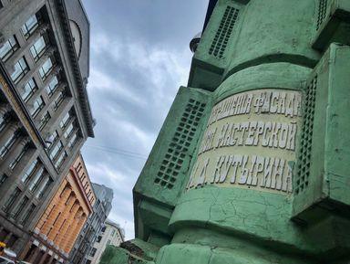 Ангелы идемоны Китай-города