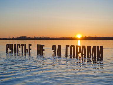 Знакомьтесь, Пермь!