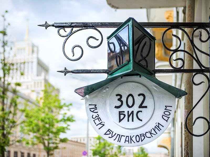 Экскурсия Мистика иреальность Булгаковской Москвы
